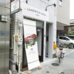 SANDWICH SHOP OCEAN 入谷