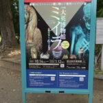 国立科学博物館にて『大英博物館ミイラ展』が10/14(木)より開催。 上野公園 美術館・博物館 混雑情報他
